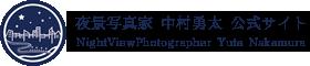 夜景写真家 中村勇太 公式サイト